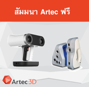 hoi-thao-artec-3d-scanner-da-duoc-dien-ra-tai-thai-lan-vao-thang-7-vua-qua
